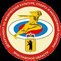 Департамент по физической культуре и спорту Ярославской области