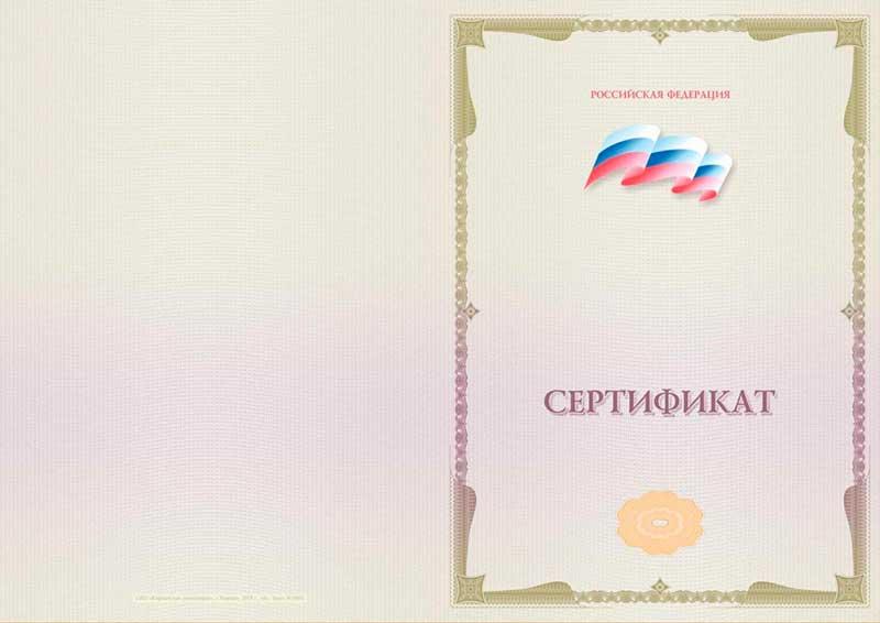Сертификат о прохождении семинара-практикума